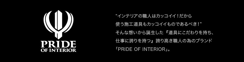 PRIDE OF INTERIOR[プライドオブインテリア]